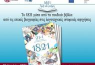 Video: Το 1821 μέσα από τα παιδικά βιβλία: από τις επικές βιογραφίες στις λογοτεχνικές ιστορικές αφηγήσεις