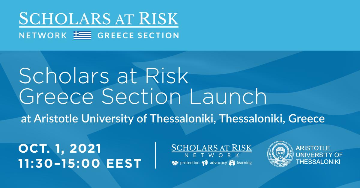 Video: Δίκτυο Scholars at Risk (SAR) Επίσημη Ίδρυση του Ελληνικού Τμήματος SAR Greece