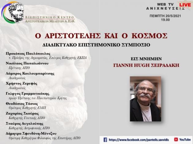 «Ο Αριστοτέλης και ο κόσμος», Επιστημονικό συμπόσιο στη μνήμη του Γιάννη Σειραδάκη διοργανώνει το Διεπιστημονικό Κέντρο Αριστοτελικών Μελετών του ΑΠΘ